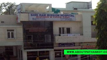 Shri Ram Mission Hospital Pathankot