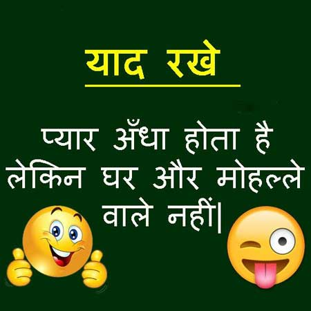 The Best Joke Book In Hindi Free Download
