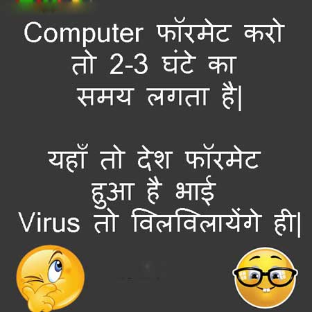 Funny Jokes Images Hindi Punjabi Non Veg Chutkul Sms Whatsapp