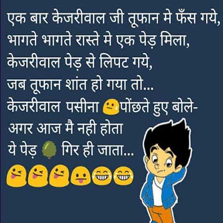 Gradually. apologise, saxy jokes in punjabi