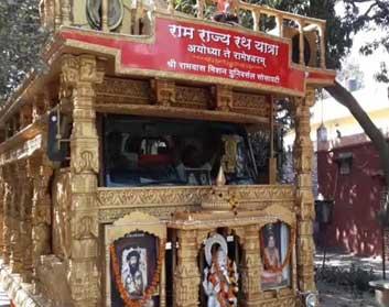 Ram Rajya Rath Yatra
