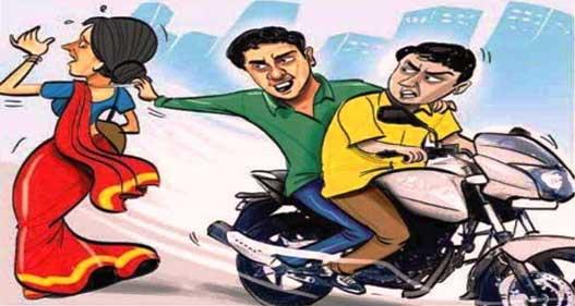 बाइक सवार आरोपितों ने महिला से चेन छीनी