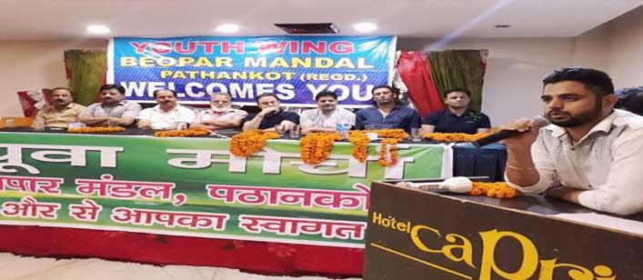 व्यापार मंडल यूथ विंग ने किया बैठक का आयोजन