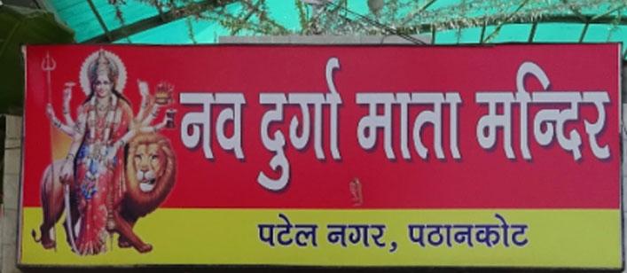 Nav Durga Mata Mandir