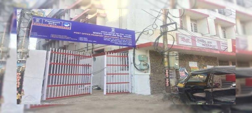 Passport Office Pathankot Seva Kendra Gandhi Chowk