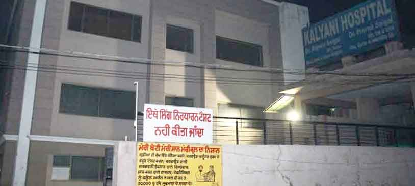 Kalyani Hospital