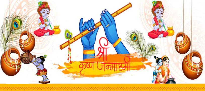 Krishna-Janmashtami 2019